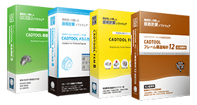 CADTOOL MAXIMUM2 製品画像